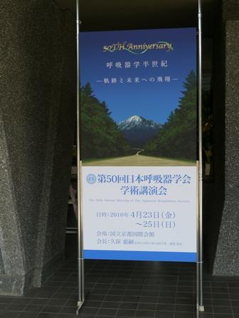 京都学会.JPG
