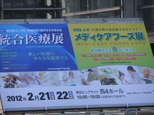 統合医療展4.jpg