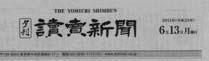 読売表紙1.jpg
