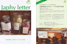 『japhy letter』