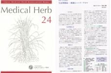 『Medical Herb』