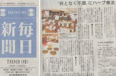 『毎日新聞』