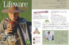 LifewareBook 2014年春夏号vol.19(P25-26)