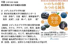 第63回(公社)全日本鍼灸学会学術大会愛媛大会抄録集