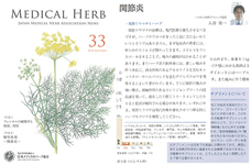 特定非営利活動法人日本メディカルハーブ協会会報誌第33号(P24-25)
