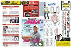 ゴルフレッスン誌ALBA Vol.717(P180-181)