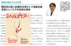 日経ヘルスケア 2017年3月号(P33