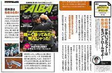 ゴルフレッスン誌ALBA Vol.720(P176-177)