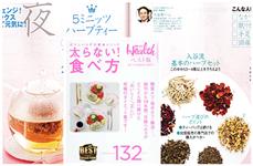 日経ヘルス 4月号臨時増刊 日経ヘルス ベスト版 太らない!食べ方(P54-55)