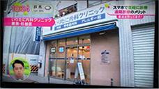 日本テレビ「スッキリ!!」2017年5月16日(火)放送