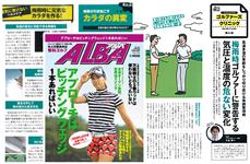 ゴルフレッスン誌ALBA Vol.726(P158-159)