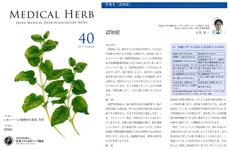日本メディカルハーブ協会会報誌第40号(P26-27)