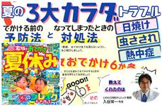 まっぷる 関東・首都圏発 家族でおでかけ 夏休み号(P67)(P158-159)