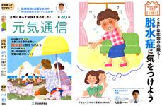 世田谷自然食品 元気通信 第40号(P4-7)