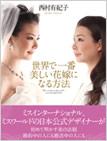 nishimura201004.jpg