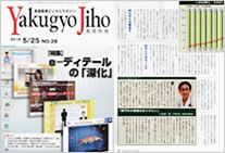 yakugyo201005.jpg