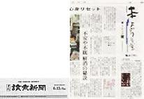 yomiuri201106.jpg