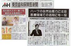 『東京歯科保険医新聞』