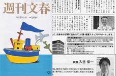 『週刊文春』(9月19日号)