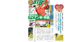 ゴルフレッスン誌『ALBA』Vol.640(11月14日発売号)