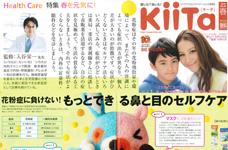 KiiTa(キータ・No.45)2014年春号