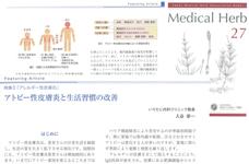 日本メディカルハーブ協会会報誌第27号