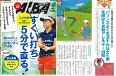 ゴルフレッスン誌ALBA Vol.670(P172-173)