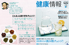 健康情報 日経Health特別編集版2015年夏号(P6-7)