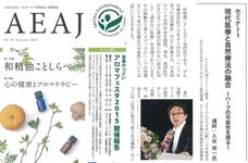 AEAJ 日本アロマ環境協会・機関誌第76号(P68)