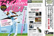 ゴルフレッスン誌ALBA Vol.686(P232-233)