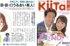 KiiTa(キータ・No.53)2016春号(P17)