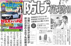 CARトップ 2016年4月号(P102-103)