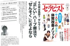 『セラピスト』6月号(P62-65)