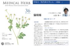 日本メディカルハーブ協会会報誌第36号(P22-23)