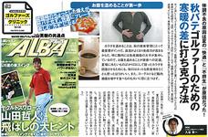 ゴルフレッスン誌ALBA Vol.708(P212-213)