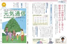 世田谷自然食品 元気通信 はじめまして号(P14-15)