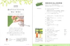 NPO法人日本メディカルハーブ協会会報誌